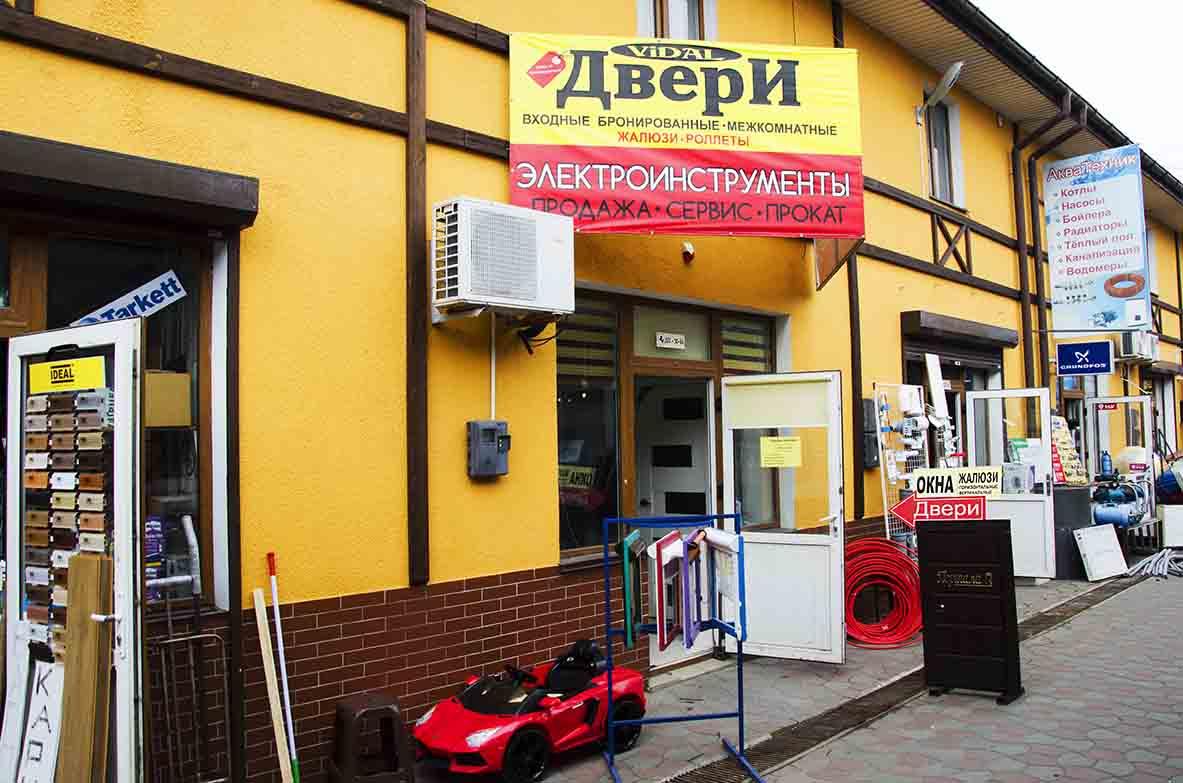магазин Видал-Двери Староконный рынок